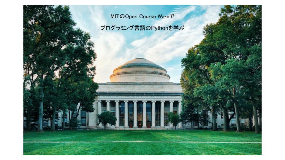 MITのOCWでPythonを学ぶ